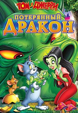 Постер к мультфильму Том и Джерри: Потерянный дракон 2014