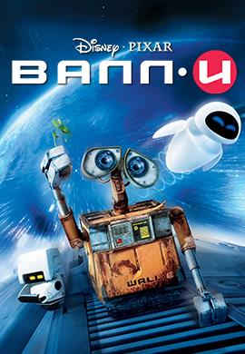 Постер к мультфильму ВАЛЛ·И 2008
