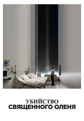 Постер к фильму Убийство священного оленя 2017