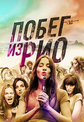 Постер к фильму Побег из Рио 2016