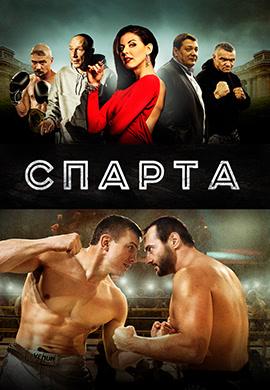 Постер к фильму Спарта 2016