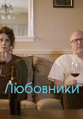 Постер к фильму Любовники (2017) 2017