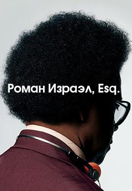 Постер к фильму Роман Израэл, Esq. 2017