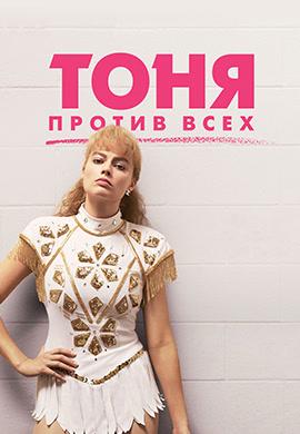 Постер к фильму Тоня против всех 2017