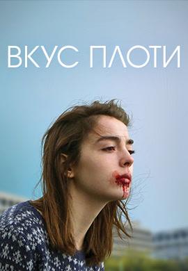 Постер к фильму Вкус плоти 2016