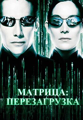 Постер к фильму Матрица: Перезагрузка 2003