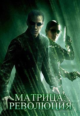 Постер к фильму Матрица: Революция 2003