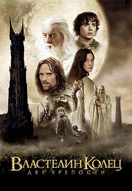 Постер к фильму Властелин колец. Две крепости 2002