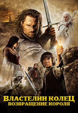 Постер к фильму Властелин колец. Возвращение короля 2003
