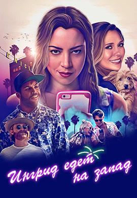 Постер к фильму Ингрид едет на Запад 2017