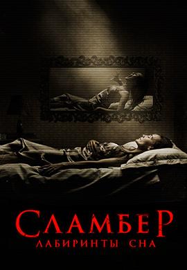 Постер к фильму Сламбер: Лабиринты сна 2017