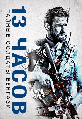 Постер к фильму 13 часов: Тайные солдаты Бенгази 2016