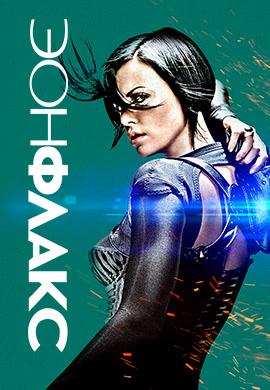 Постер к фильму Эон Флакс 2005