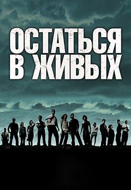 Постер к сериалу Остаться в живых 2004