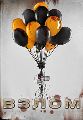 Постер к фильму Взлом (2017) 2017