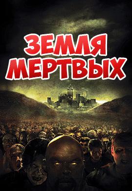 Постер к фильму Земля мертвых 2005