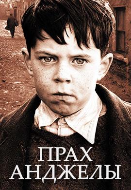 Постер к фильму Прах Анджелы 1999