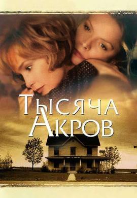 Постер к фильму Тысяча акров 1997