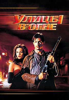 Постер к фильму Улицы в огне 1984