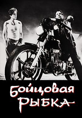 Постер к фильму Бойцовая рыбка 1983
