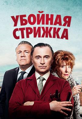 Постер к фильму Убойная стрижка 2015