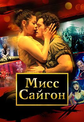 Постер к фильму Мисс Сайгон 2016