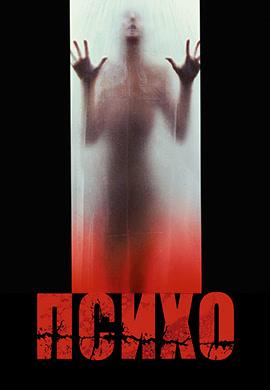 Постер к фильму Психо (1998) 1998