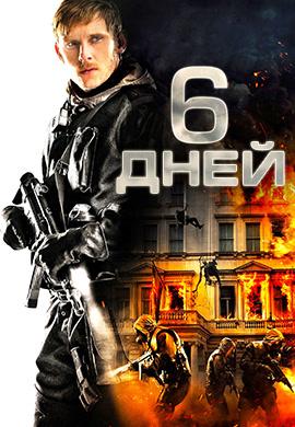 Постер к фильму 6 дней 2017