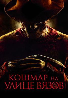 Постер к фильму Кошмар на улице Вязов 2010