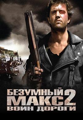 Постер к фильму Безумный Макс 2: Воин дороги 1981