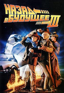 Постер к фильму Назад в будущее 3 1990