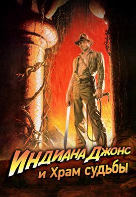 Постер к фильму Индиана Джонс и Храм судьбы 1984