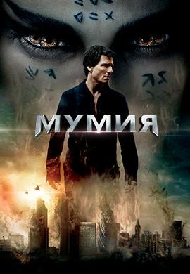Постер к фильму Мумия (2017) 2017