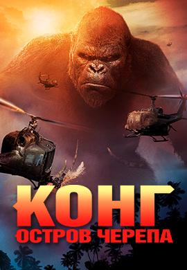 Постер к фильму Конг: Остров черепа 2017