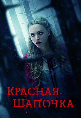 Постер к фильму Красная шапочка (2011) 2011