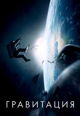 Постер к фильму Гравитация 2013
