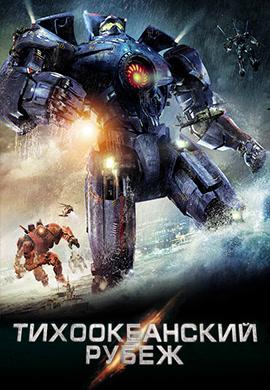 Постер к фильму Тихоокеанский рубеж 2013