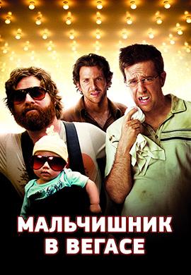 Постер к фильму Мальчишник в Вегасе 2009