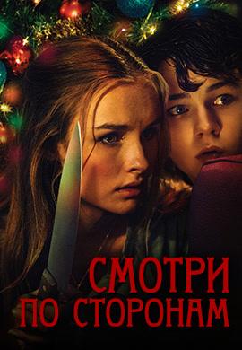 Постер к фильму Смотри по сторонам 2016