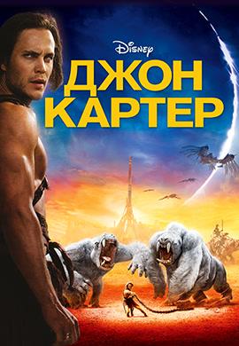 Постер к фильму Джон Картер 2012