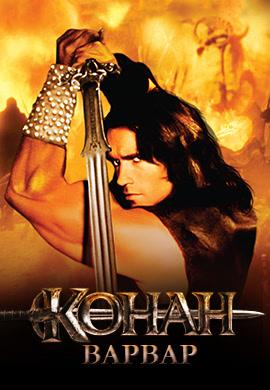 Постер к фильму Конан-варвар (1982) 1982
