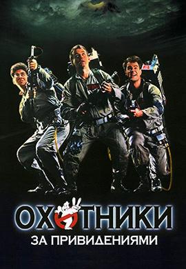 Постер к фильму Охотники за привидениями (1984) 1984