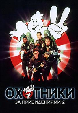 Постер к фильму Охотники за привидениями 2 1989