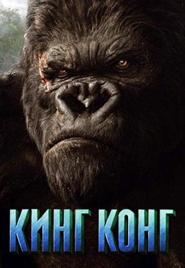 Постер к фильму Кинг Конг 2005
