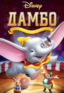 Постер к фильму Дамбо 1941