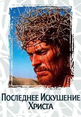 Постер к фильму Последнее искушение Христа 1988