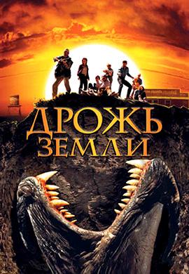 Постер к фильму Дрожь земли 1989