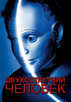 Постер к фильму Двухсотлетний человек 1999