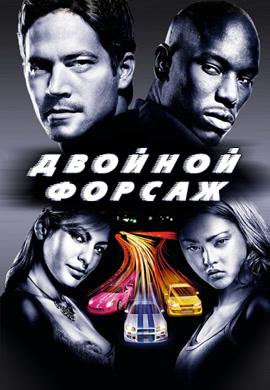 Постер к фильму Двойной форсаж 2003
