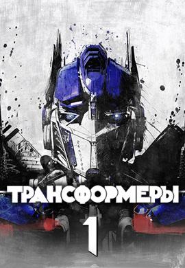Постер к фильму Трансформеры 2007